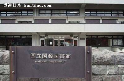 日本留学生活之不能错过的图书馆